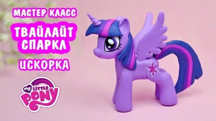 Твайлайт Спаркл (Искорка) Май Литл Пони. Лепка мастер класс My Little Pony ❤️ Ирина Иваницкая