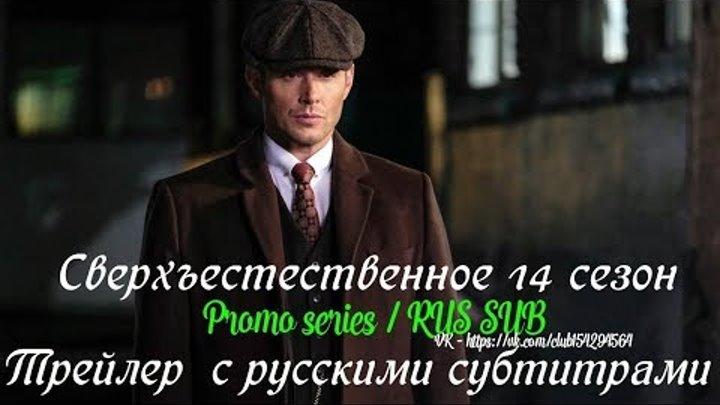 Сверхъестественное 14 сезон - Официальный Трейлер // Промо с русскими субтитрами