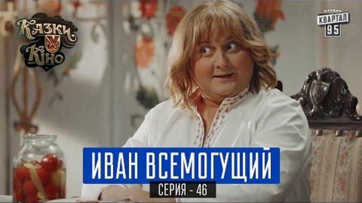 Иван Всемогущий - пародия на Брюс Всемогущий | Сказки У в Кино, комедия 2017