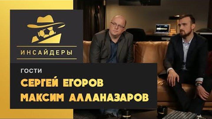 «Инсайдеры». Выпуск от 11.03.2019