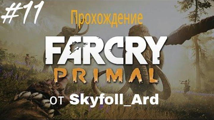 Far Cry Primal. Серия 11 - Форт Огненного Крика