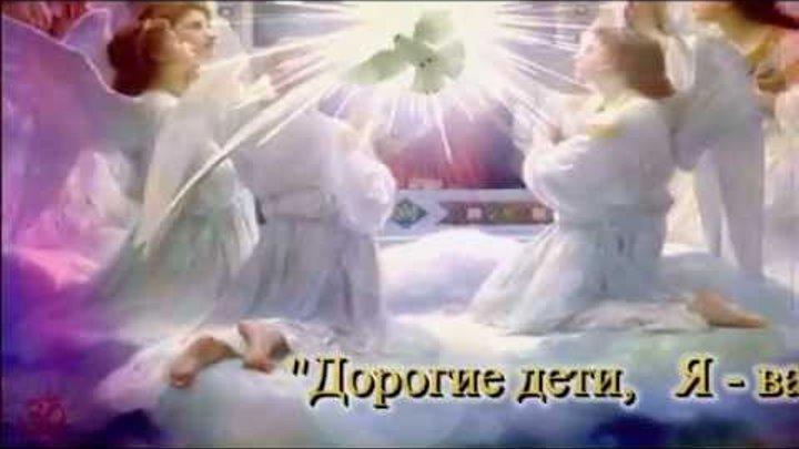 Дева Мария в Меджугорье ♥ Послание 2 Май, 2014