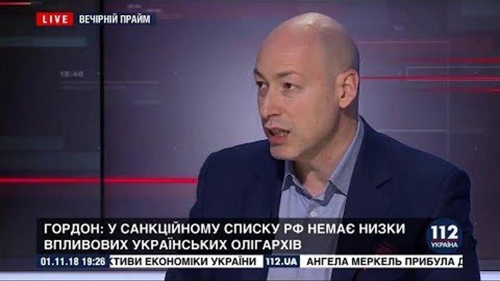 Гордон: В санкционный список РФ против Украины также внесли кремлевских агентов, чтобы их обелить
