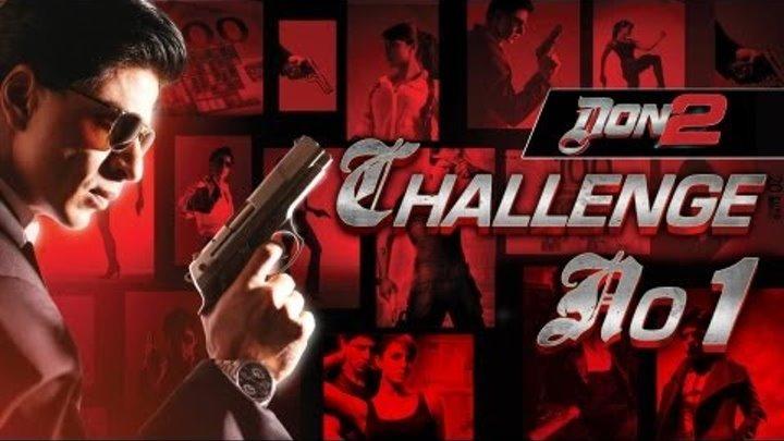 """Don 2 Challenge No. 1"" | Don 2 Contest | Shahrukh Khan"