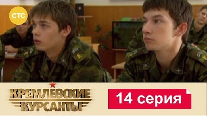 Кремлевские Курсанты Сезон 1 Серия 14