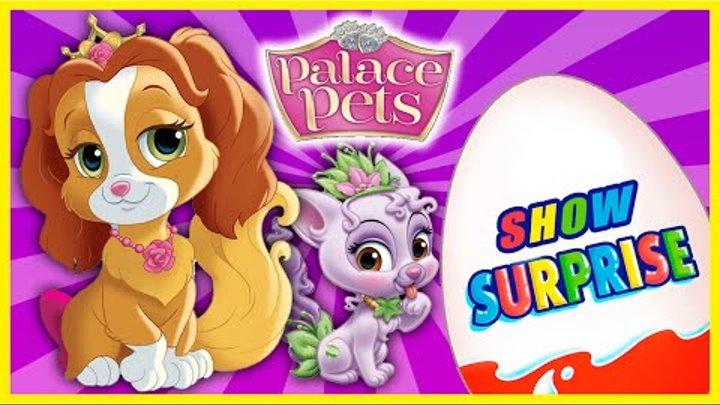 Surprise Show!!! Kinder Surprise - Palace Pets. Королевские питомцы - новый мультик Киндер сюрприз!!