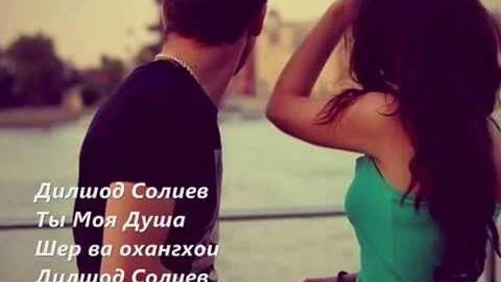 Дилшод Солиев-Ты Моя Душа 2013 (Дорогая моя девушка 2013) OFFICIAL LIVE HD