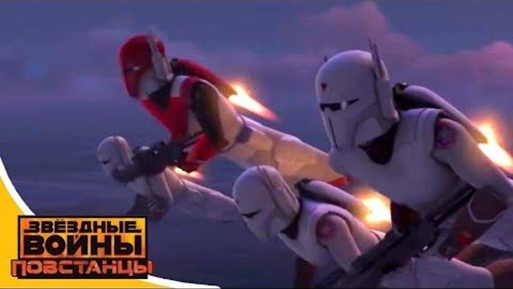 Звёздные войны: Повстанцы - Имперские суперкомандос - Star Wars (Сезон 3, Серия 7) Мультфильм Disney