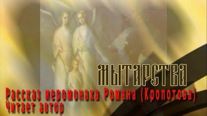 Мытарства - Рассказ иеромонаха Романа (Кропотова) Читает автор Новое видео! HD