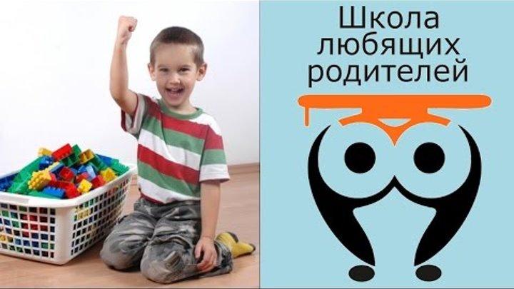Как приучить ребенка к порядку - 3 лайфхака | Школа Любящих Родителей