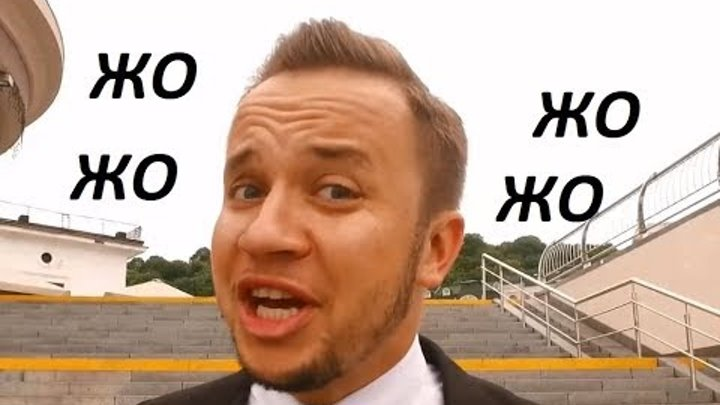 Идите вы в Жо жо жо жо - Сериал Слуга Народа 2 сезон