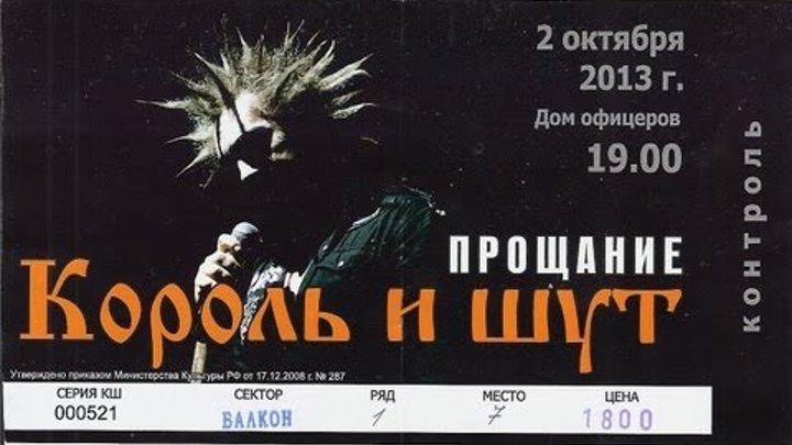 Последний концерт КиШ в Волгограде (прощание) 02.10.2013