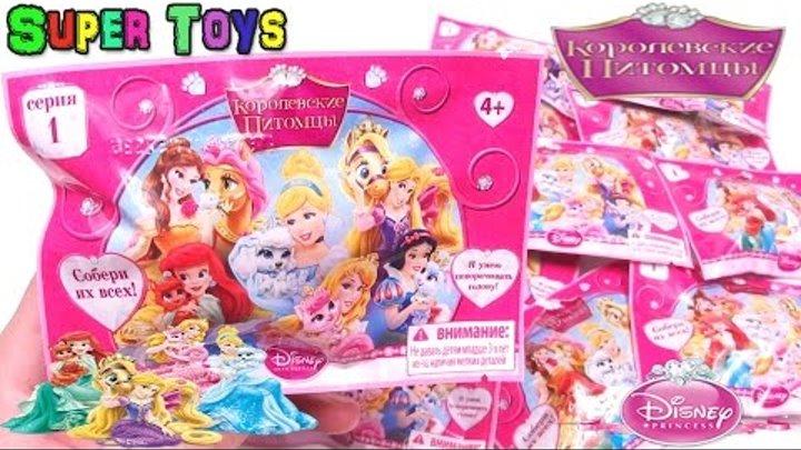Королевские Питомцы сюрпризы в пакетиках новинка 2015/Royal Pets toys surprises Kinder Surprise