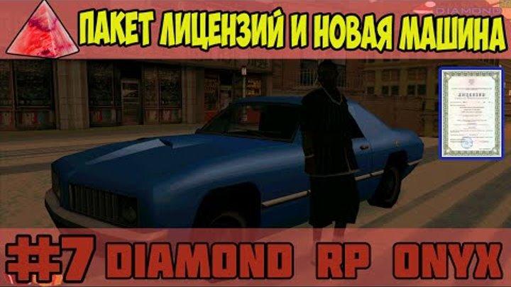 Diamond RP Onyx [#7] Покупка лицензий и новая машина [SAMP]