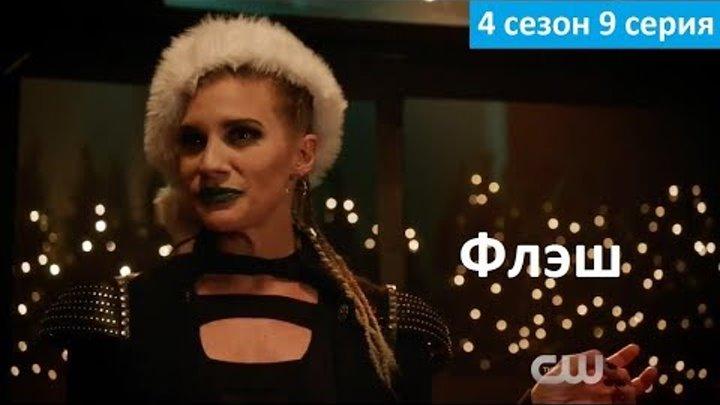 Флэш 4 сезон 9 серия - Фрагмент (Без перевода, 2017) The Flash 4x09 Promo
