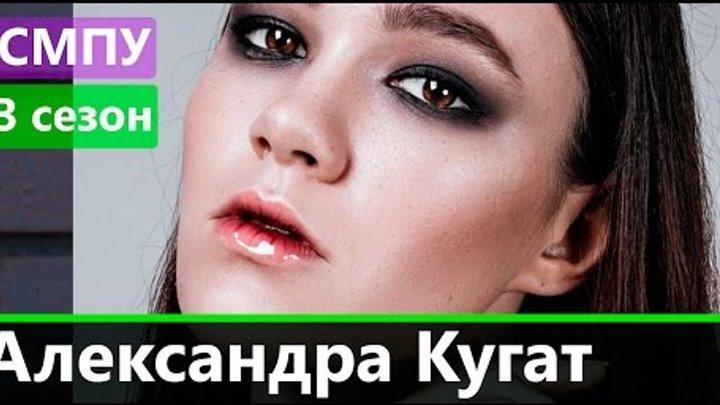 Александра Кугат | Супермодель по-украински 3 сезон | Анкета участницы