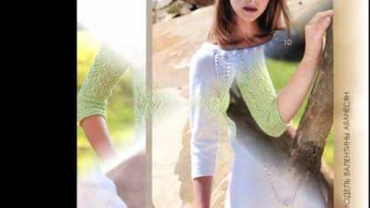 Журнал Мод № 555 Вязание