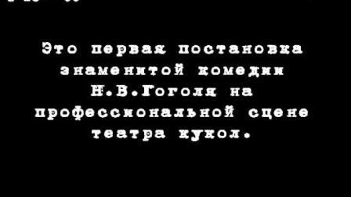 Н. ГОГОЛЬ РЕВИЗОР Комедия