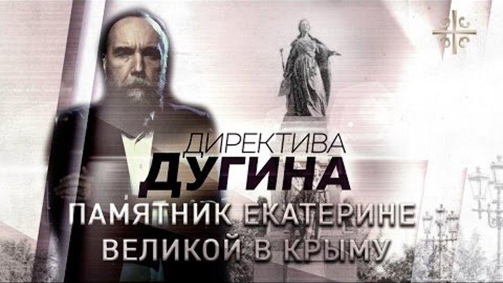 Памятник Екатерине Великой в Крыму [Директива Дугина]