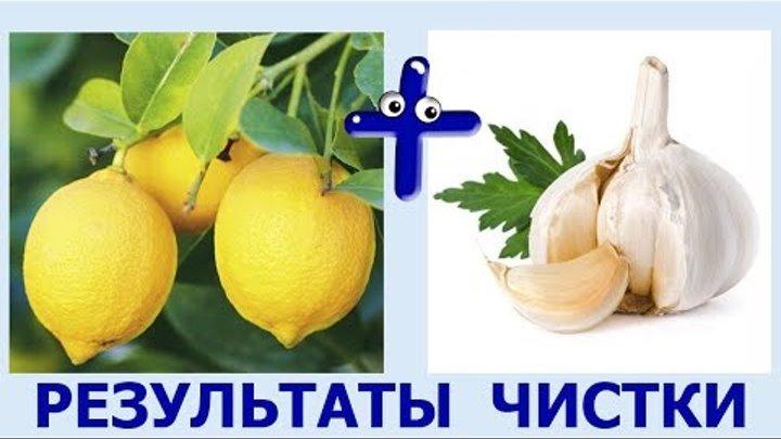 Чистка сосудов чеснок +лимон, как реагирует организм на чистку. Смотрите обязательно, мой опыт.