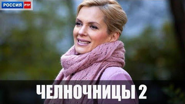 Сериал Челночницы 2 (2018) 1-16 серии фильм мелодрама на канале Россия - анонс