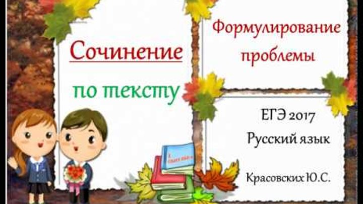 ЕГЭ 2017. Сочинение. Проблема (К 1). Русский язык.