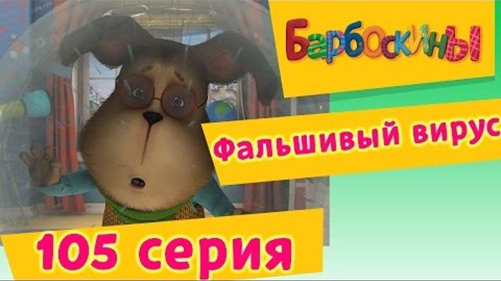 Барбоскины - 105 серия. Фальшивый вирус (новые серии)