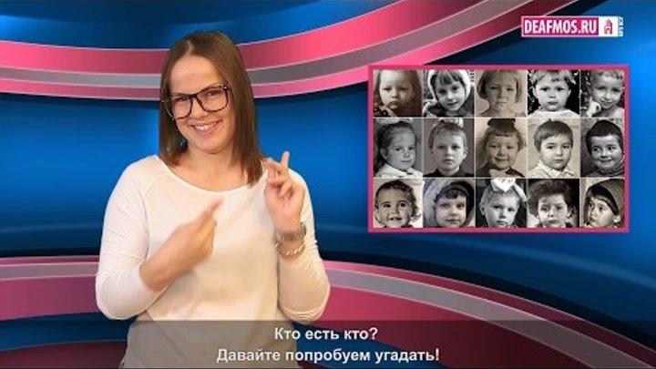 МИР ГЛУХИХ: Маленькие девочки