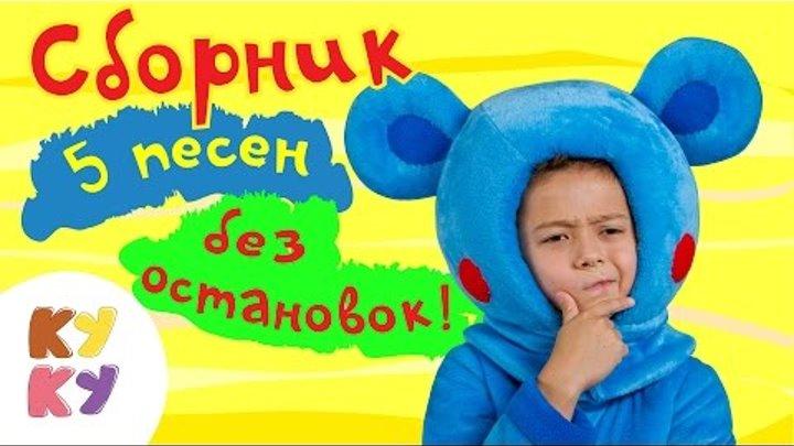КУКУТИКИ - Сборник из пяти песенок - Песенка мультик для детей малышей