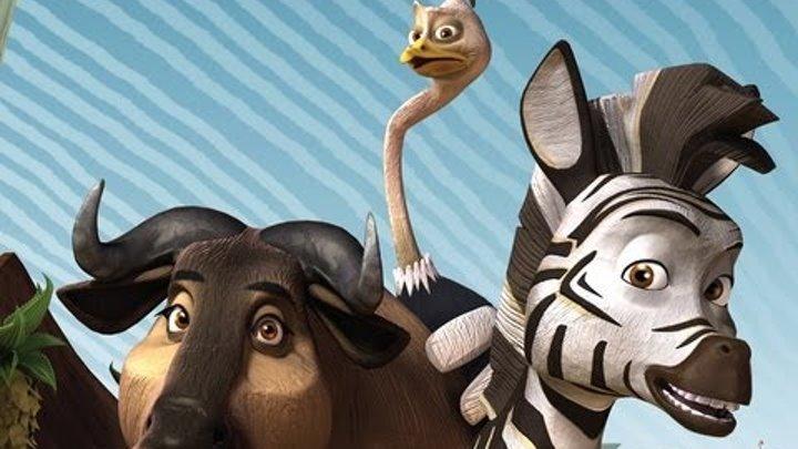 «Король сафари» 2014 Африканский 3D мультфильм про зебру Русский трейлер