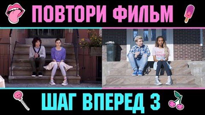 ФИЛЬМЫ В РЕАЛЬНОЙ ЖИЗНИ / ШАГ ВПЕРЕД 3