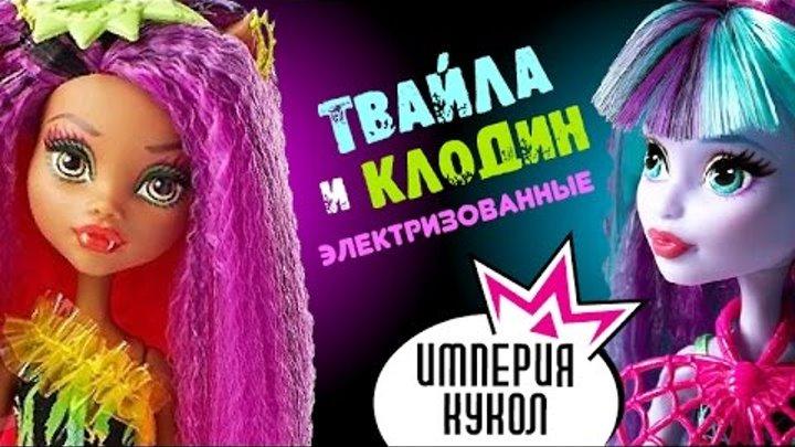 Обзор кукол Monster High Твайла и Клодин из серии Электризованные