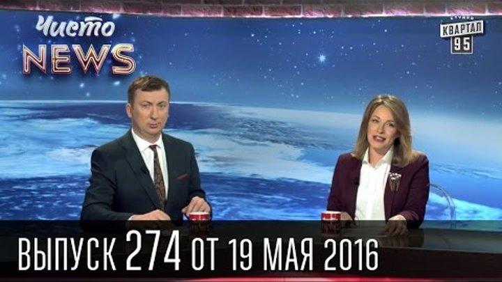 25 лет Internet | Новый сезон ЧистоNews 2016 #274