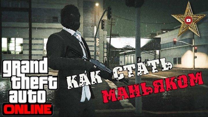 GTA ONLINE - ОПАСНЫЙ МАНЬЯК С ДРОБОВИКОМ! #21