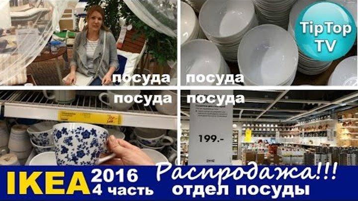 ИКЕА 2016 РАСПРОДАЖА 4 ЧАСТЬ// ОТДЕЛ ПОСУДЫ IKEA