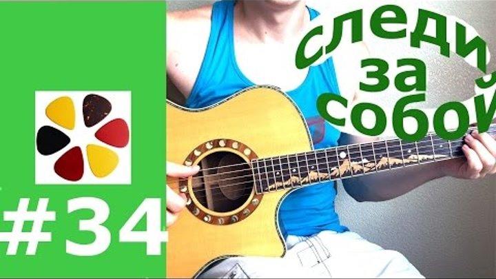 Следи за собой на гитаре- разбор (КИНО В.Цой) вступление, соло, аккорды, бой, кавер.