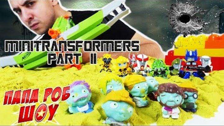 Папа Роб и автоботы (Transformers) против Зомби (Zombie Zity). Спасение Уилджека. ВИДЕО ДЛЯ ДЕТЕЙ.