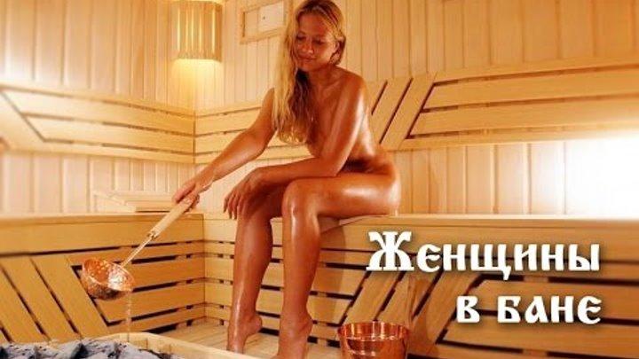 Смотреть за женщинами в бане, подсмотренное под одеялом