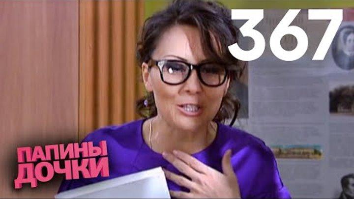 Папины дочки | Сезон 18 | Серия 367