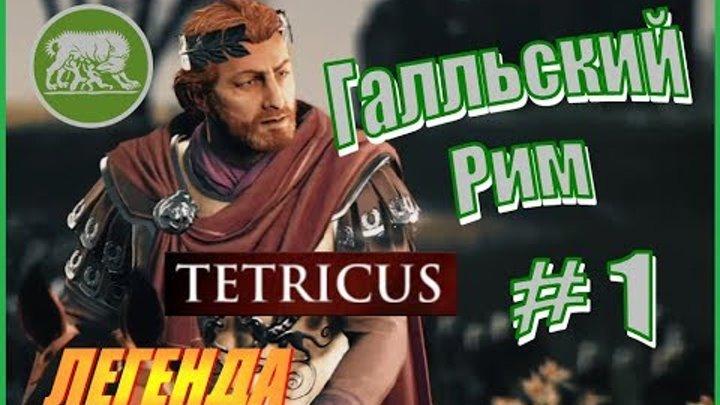 Total War Rome2 Расколотая Империя. Прохождение Галльский Рим #1 - Решительная стратегия Тетрикуса