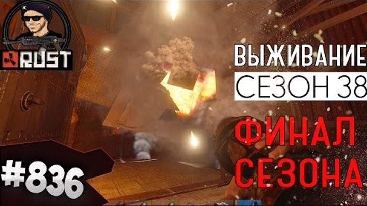 ФИНАЛ СЕЗОНА - RUST SURVIVAL 38 СЕЗОН #836