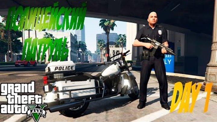 GTA 5 Полицейский патруль -День первый