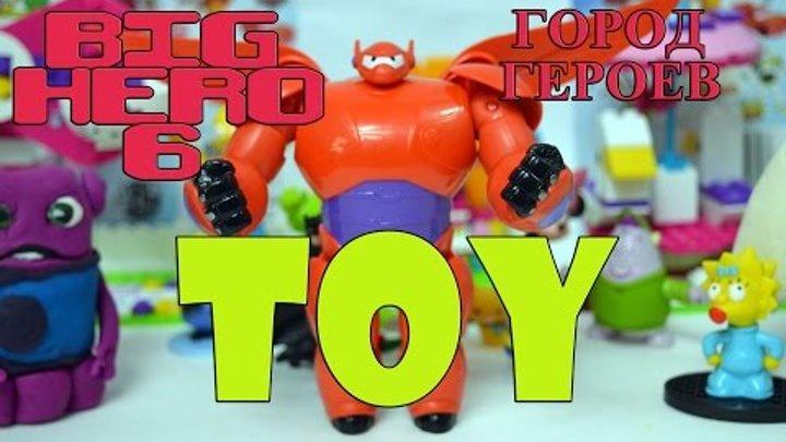 Baymax Toy Big Hero 6 \ Игрушка Бэймакс Город Героев - Bambuc TV