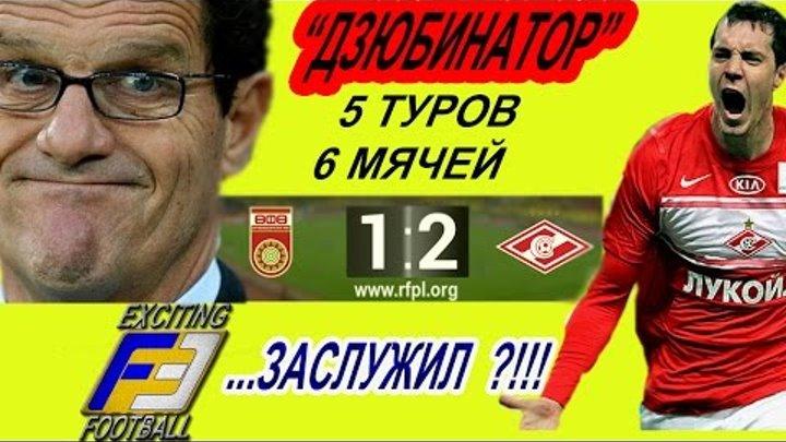 Обзор матчей 5-го тура РФПЛ 2014-2015 (Exciting Football #47) HD