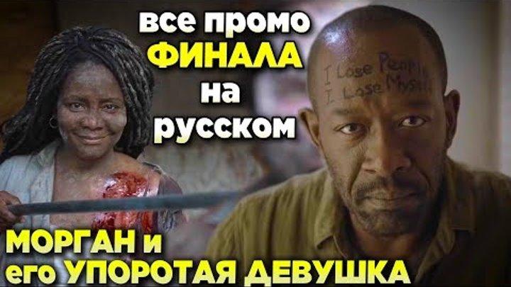 Бойтесь Ходячих мертвецов 4 сезон 16 серия - Морган и его упоротая девушка - Все Промо на русском