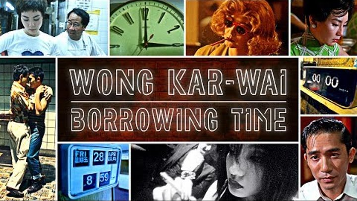 Borrowing Time with Wong Kar-wai