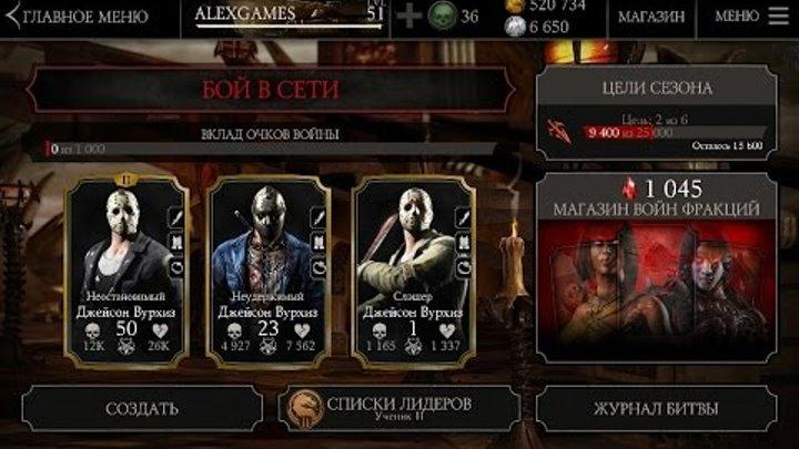 ТЕПЕРЬ У МЕНЯ СВОЯ КОМАНДА ДЖЕЙСОНОВ ВУРХИСОВ ИГРАЕМ В СЕЗОН ФРАКЦИЙ((Mortal Kombat X Mobile))