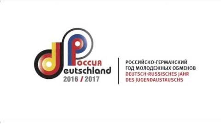 Церемония открытия российско-германского Года молодежных обменов 2016-2017