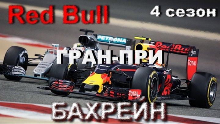 F1 2016, Карьера, сезон 4, гран-при Бахрейна #4