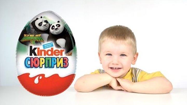 Панда кунг фу 3 новая серия - Киндер Сюрприз, обзор с Петей    Kinder Surprise Kung Fu Panda toys